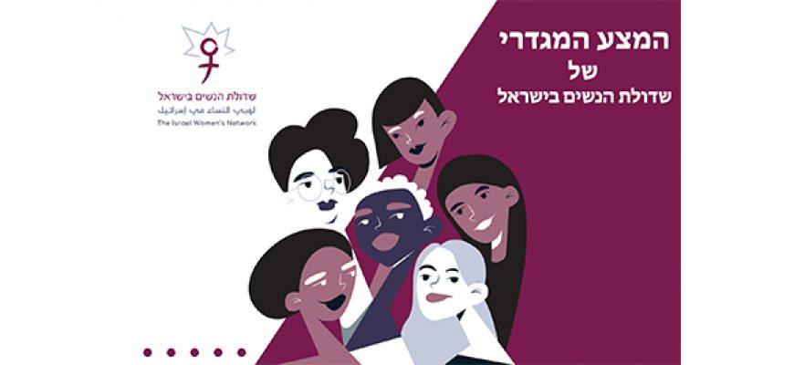 המצע לקידום שוויון מגדרי של שדולת הנשים בישראל   בחירות 2019 לכנסת ה-21