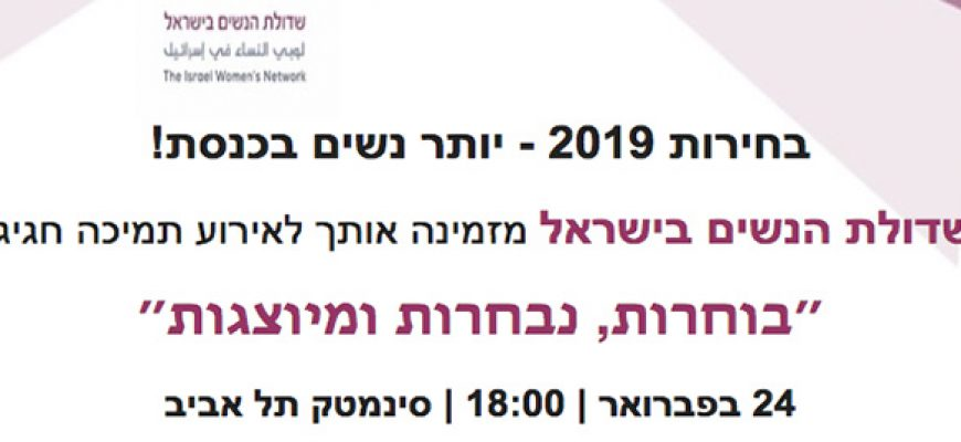 אירוע תמיכה חגיגי בסינמטק תל אביב: בחירות 2019 – יותר נשים בכנסת!
