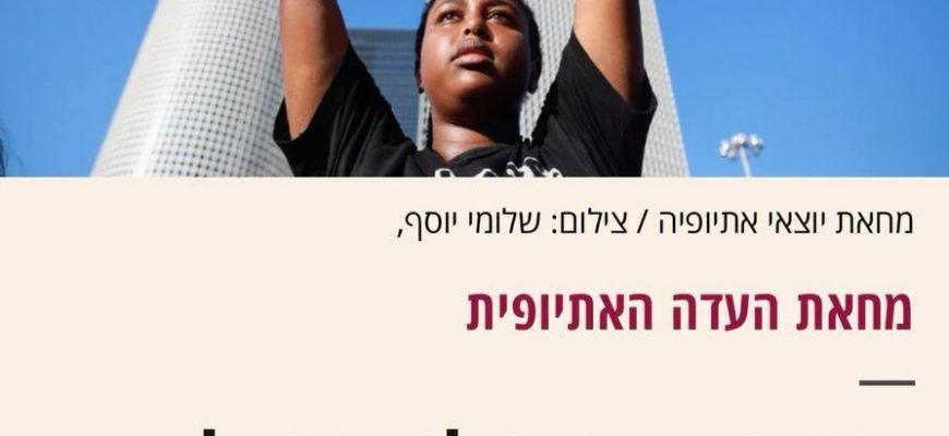 תומכות במחאת יוצאי אתיופיה