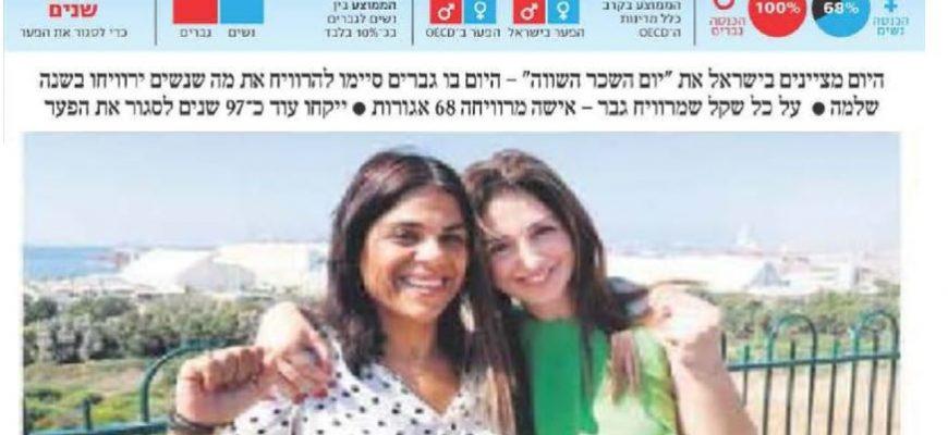גברים בישראל כבר סיימו להרוויח את מה שנשים ישתכרו עד סוף השנה
