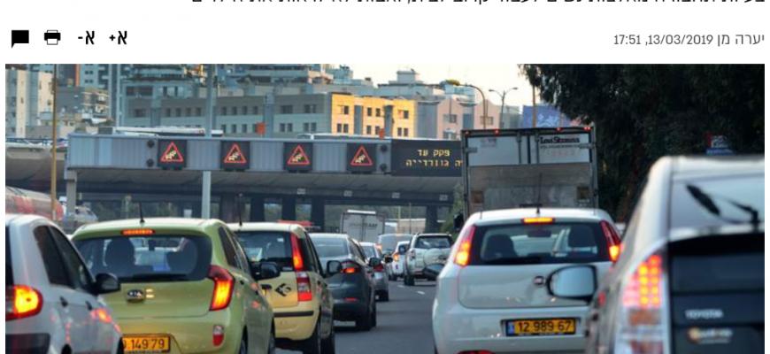 המשפחה הישראלית משלמת את מחיר הפקקים. מאמר בגלובס בעקבות דוח מבקר המדינה