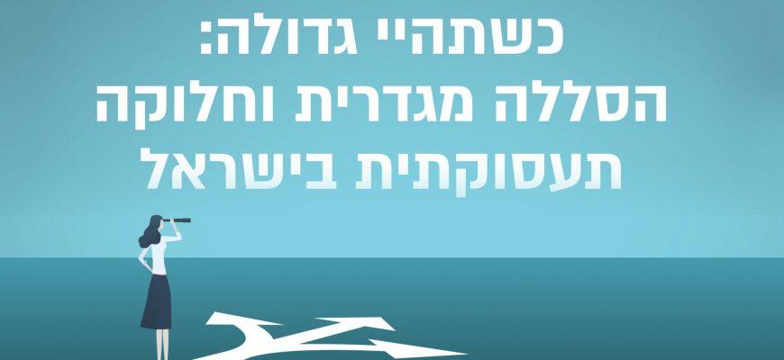 כשתהיי גדולה: הסללה מגדרית וחלוקה תעסוקתית בישראל