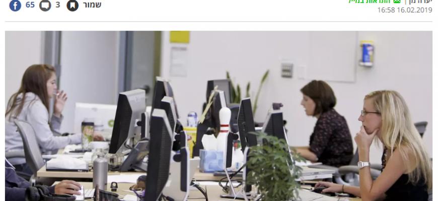 ישראל שיאנית בתעסוקת נשים, אבל גם בפערי שכר מגדריים. מאמר בדה-מרקר על מצבן האמיתי של נשים בשוק העבודה הישראלי