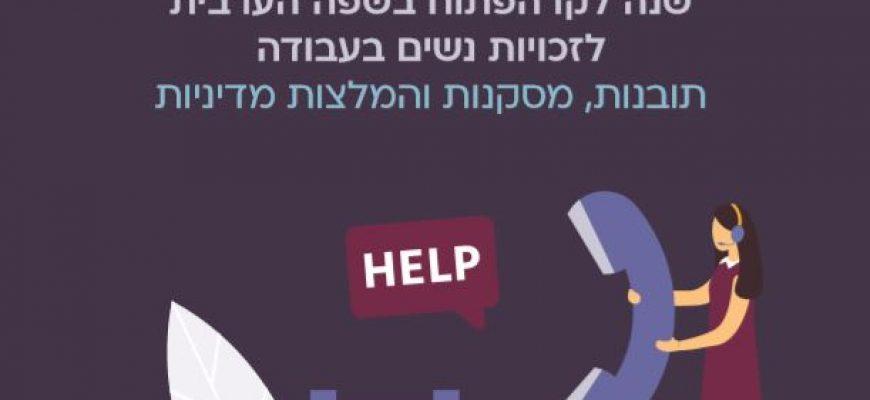 שנה לקו הפתוח בשפה הערבית לזכויות נשים בעבודה
